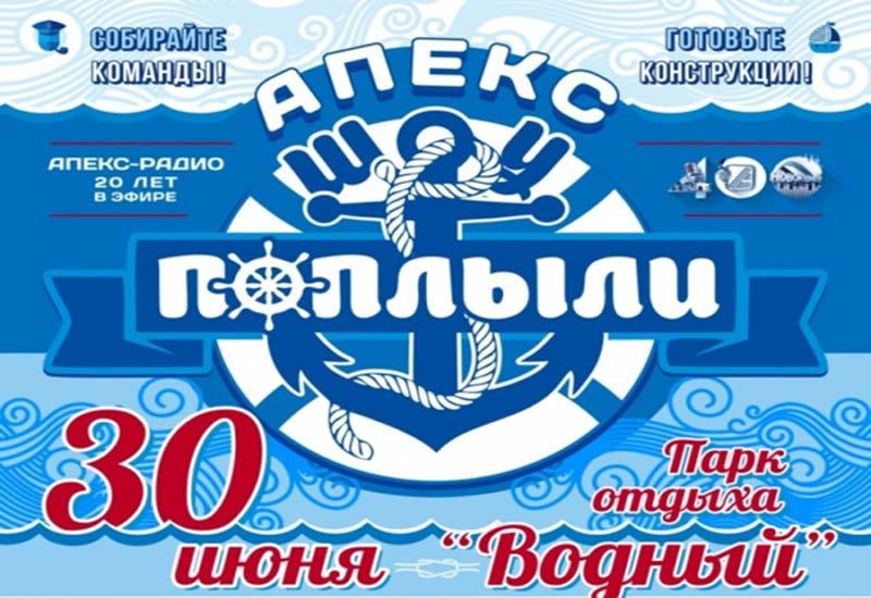 Мысковчане могут принять участие в конкурсе «Апекс-Шоу «Поплыли!»