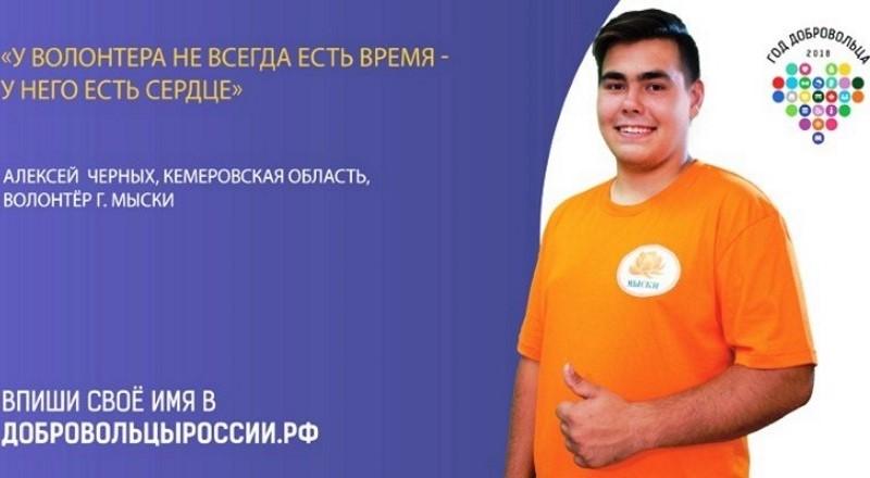 Баннеры с портретами добровольцев и волонтёров появятся в Кузбассе
