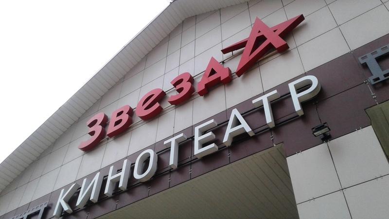 В кинотеатре «Звезда» теперь можно отведать натурального кофе