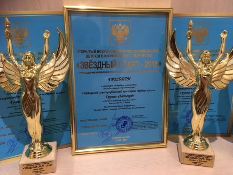 Танцевальная группа «Авангард» из Мысков стали призерами конкурса «Звёздный старт — 2018»