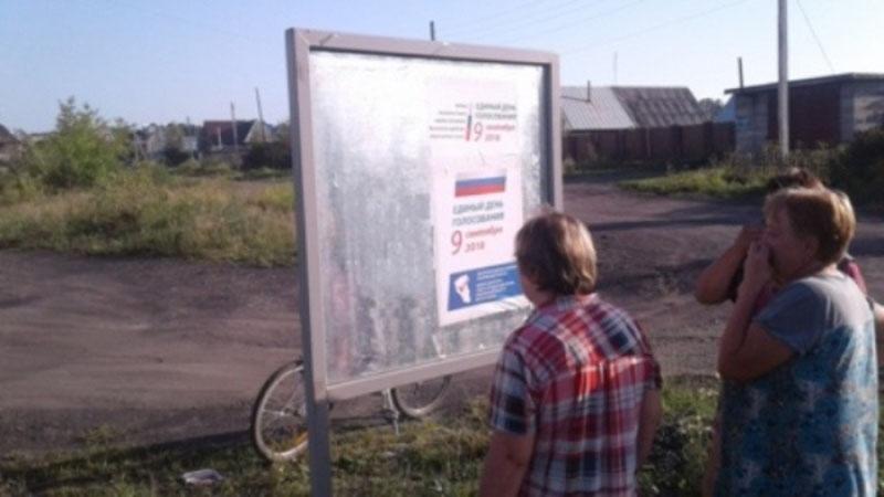 В Мысках определили места для размещения печатных выборных агитационных материалов