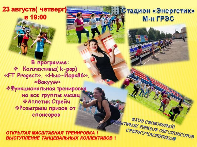 В Мысках на СК «Энергетик» состоится открытая фитнес-тренировка