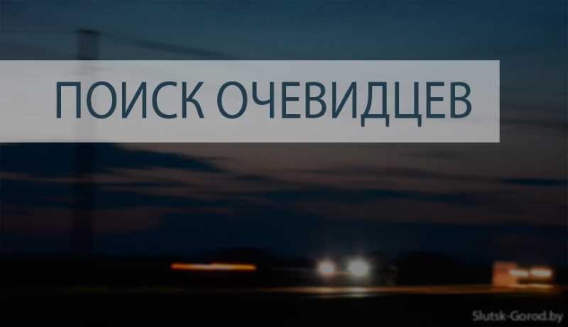 ГИБДД Мысков ищет очевидцев произошедшего ДТП