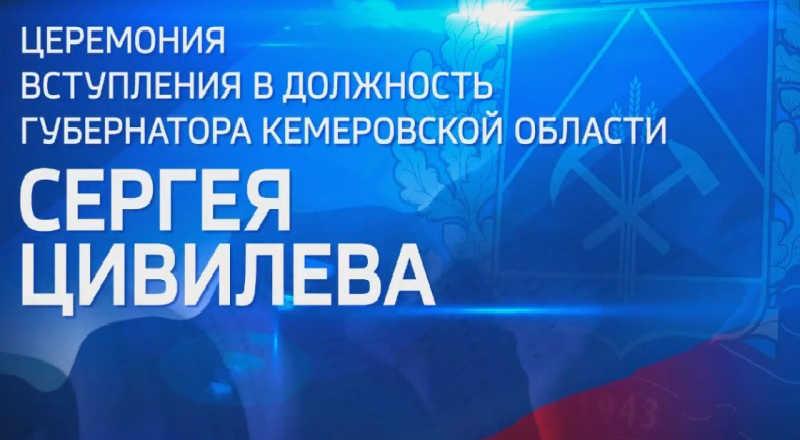 Церемония вступления Сергея Цивилева в должность губернатора Кемеровской области
