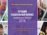 Мысковчане могут проголосовать за развивающий центр для детей «Почемучка»
