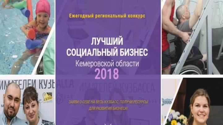 Мысковский развивающий центр для детей «Почемучка» стал победителем в одной из номинаций регионального конкурса «Лучший социальный бизнес»