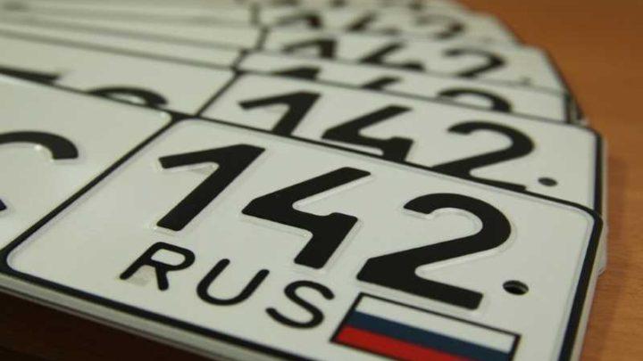 ГИБДД Мысков информирует: вступили в силу новые правила регистрации автомобилей
