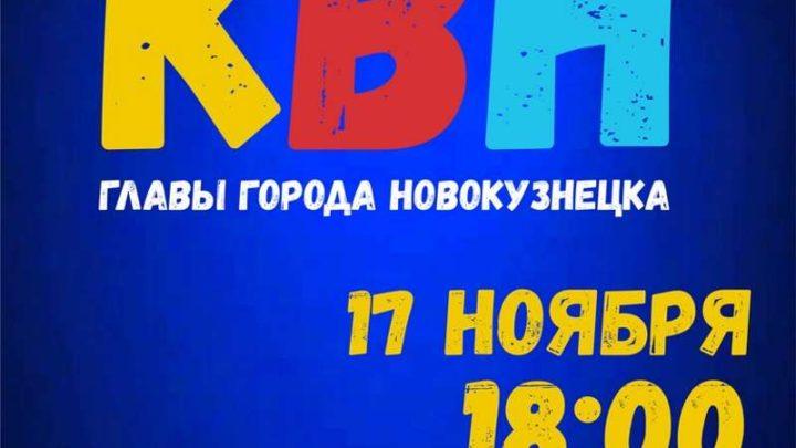 Команда КВН «Морс» из Мысков поборется за Кубок главы города Новокузнецка Сергея Кузнецова