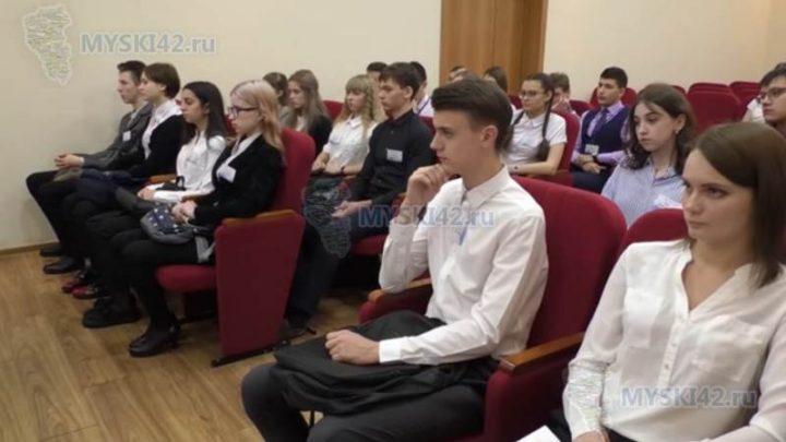 «Один день с властью». Мысковские школьники стали коллегами муниципальных служащих