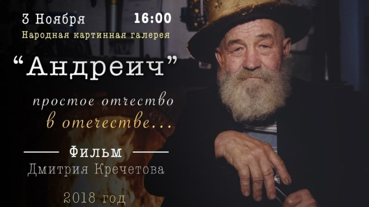 Мысковчан приглашают в народную картинную галерею на официальную презентацию фильма «Андреич»