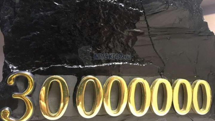 ООО «Разрез Кийзасский» добыл 30-миллионов тонн угля