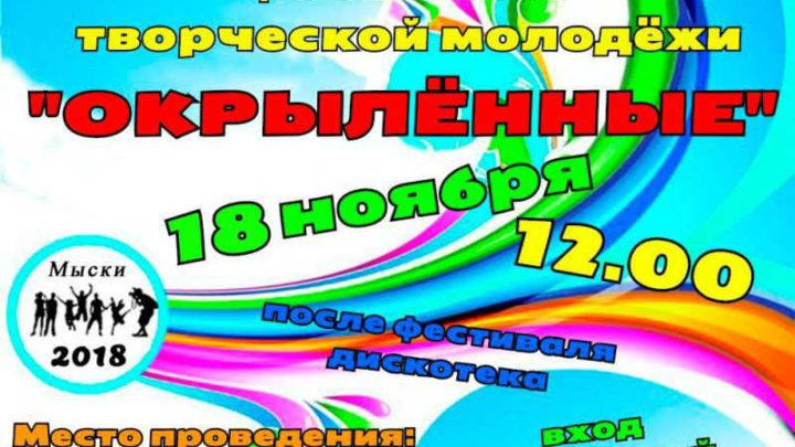 В Мысках состоится фестиваль творческой молодежи «Окрылённые»