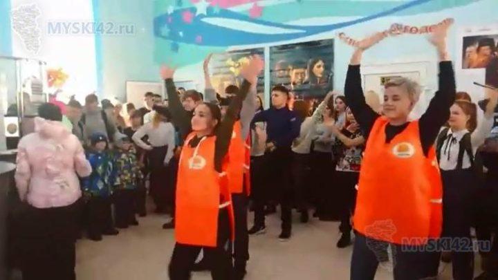 В Мысках Год добровольца завершился показом фильма «#ЯВолонтер. Истории неравнодушных» и молодежным флешмобом