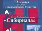 В Мысках состоится VII Международный фестиваль-конкурс музыкального творчества «Сибириада»