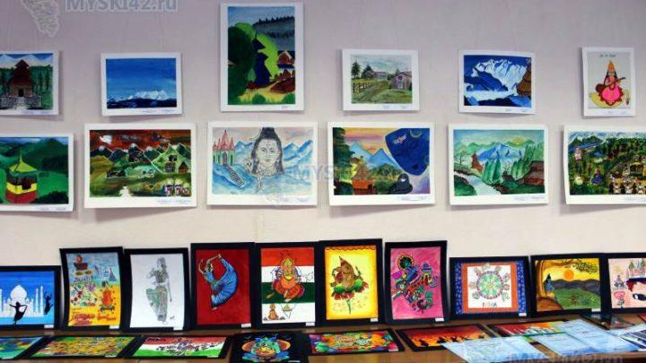 В Центральной городской библиотеке Мысков открылась выставка рисунков детей из Индии «Моя любимая Индия»