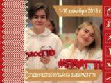 Центр тестирования ГТО Мысковского городского округа стал третьим в одной из номинаций марафона «Студенчество Кузбасса выбирает ГТО!»
