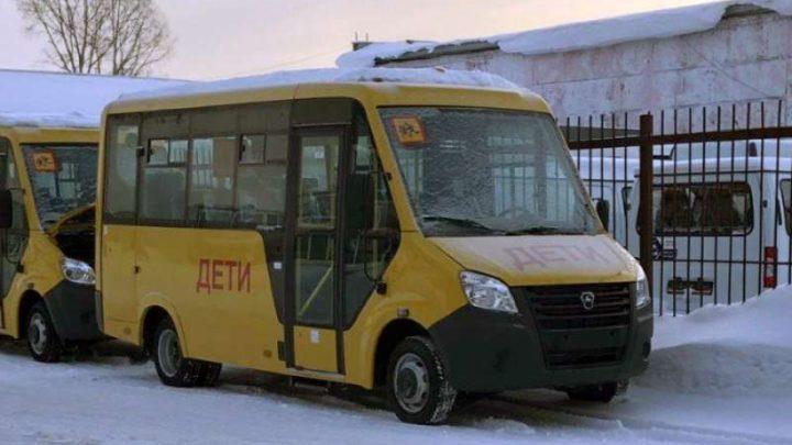 В Мысках новый школьный автобус марки ГАЗ