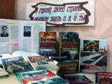 В библиотеке Мысков открылась книжная выставка «О героях моей страны должен знать и я, и ты»