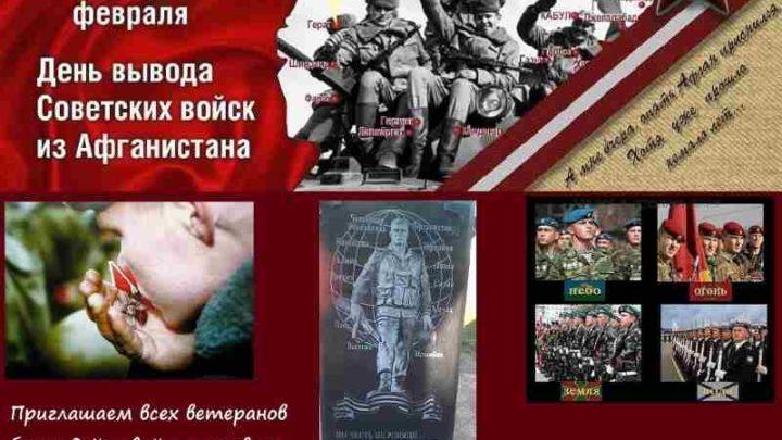 В Мысках состоится митинг, посвященный 30-летию вывода Советских войск из Республики Афганистан