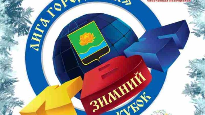 Мысковчан приглашают на игру зимнего Кубка КВН