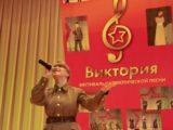 Мысковчан приглашают на фестиваль патриотической песни «Виктория-2019»