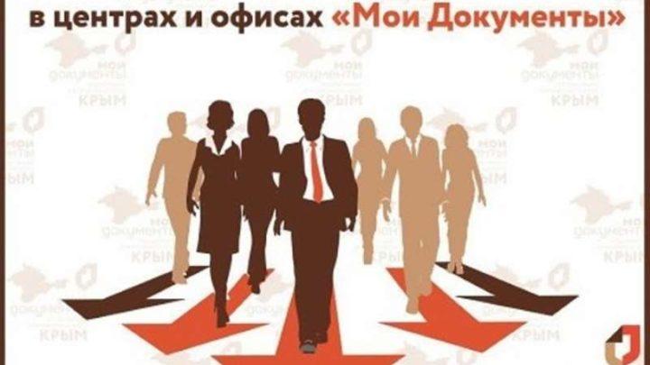 В центре «Мои Документы» для предпринимателей открыты новые виды услуг