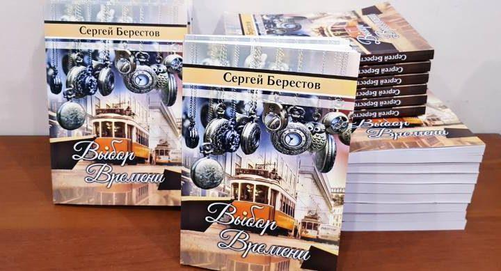 В Мысках состоится презентация книги «Выбор времени» известного поэта Сергея Берестова