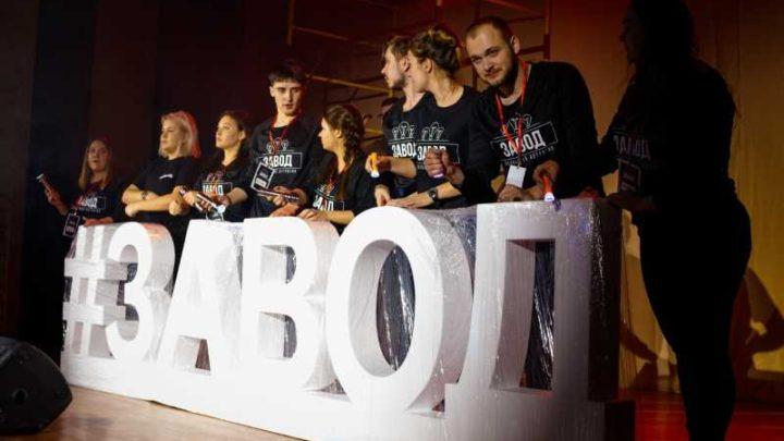 Молодежь Мысков приняли участие в областном интенсиве для школьников «Завод» в  Кемерово
