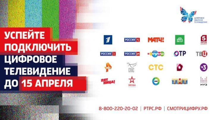 Более 2500 волонтеров будут помогать кузбассовцам при переходе на цифровое вещание