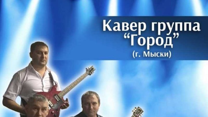Мысковчан приглашают на вечер живой музыки от кавер группы «Город»