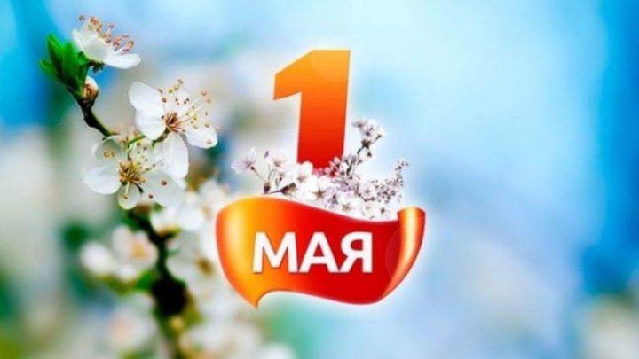 План мероприятий на 1 мая в Мысках
