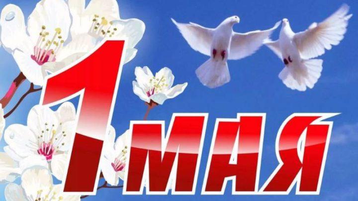 Программа праздничных мероприятий на первомайские выходные в Мысках