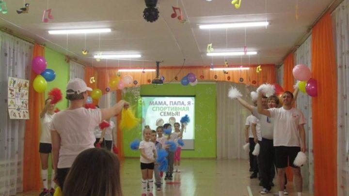 Спортивный праздник «Моя семья, физкультура и Я» прошел в детских садах Мысков