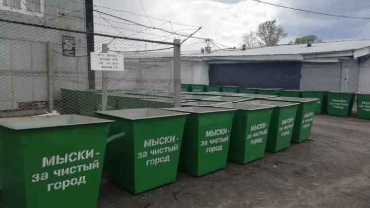 Новые контейнеры для мусора готовы и скоро они отправятся в Мыски