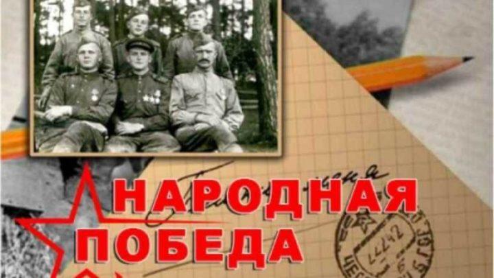 9 мая в Мысках пройдет общероссийская акция «Народная Победа»
