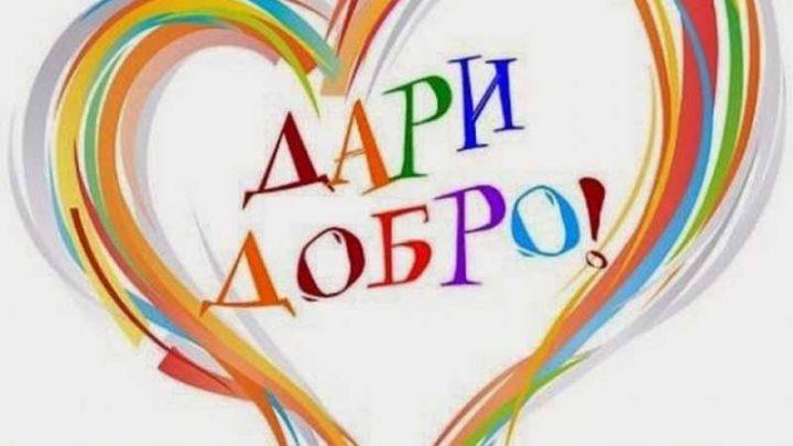 Благотворительная акция «Дари Добро» пройдет в Мысках в День защиты детей