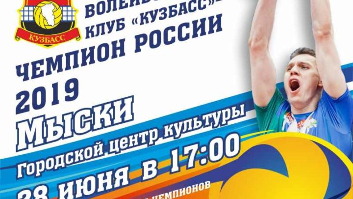 В Мыски приедет чемпионский кубок волейбольного Кузбасса