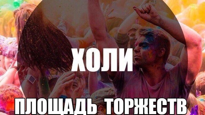 В Мысках состоится фестиваль Красок Холи