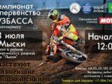 В Мысках соберутся сильнейшие мотогонщики Сибири
