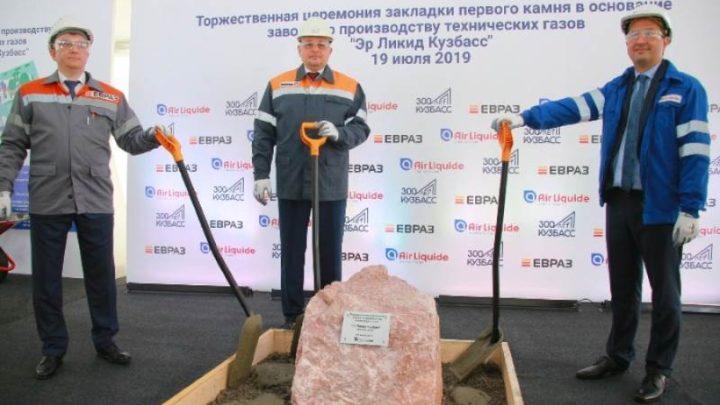Air Liquide и ЕВРАЗ заложили первый камень в основание завода по производству промышленных газов в Новокузнецке