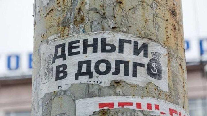 Кузбассовцев предупреждают о финансовых рисках, связанных с оформлением микрозаймов