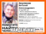 Без вести пропавший мысковчанин Виталий Акуляков найден живым