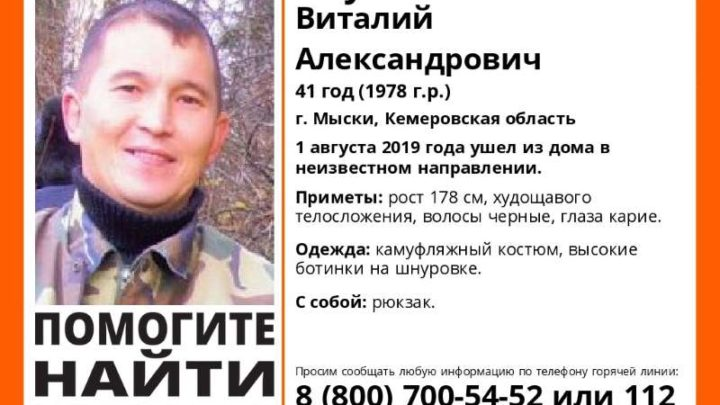 В Мысках пропал без вести 41-летний Виталий  Акуляков