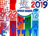 Всероссийский день бега «Кросс нации» пройдет в Мысках 22 сентября