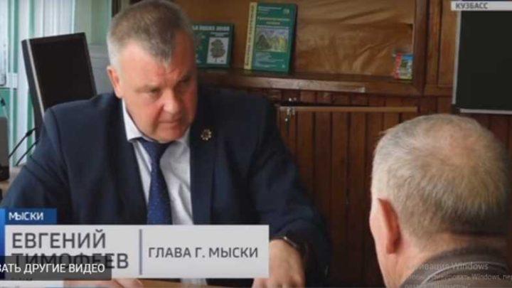 Глава Мысков выехал в отдалённые территории для решения проблем горожан