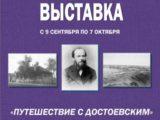 В библиотеке Мысков открылась выставка «Путешествие с Достоевским»