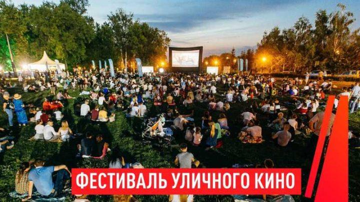 Молодых режиссеров Кузбасса приглашают к участию в конкурсе Фестиваля уличного кино
