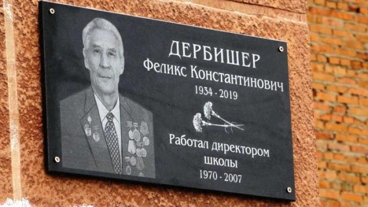 В Мысках открыта мемориальная доска бывшего директора школы №3 Ф.К. Дербишера