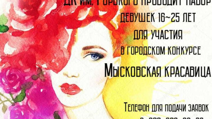 В Мысках стартует городской конкурс «Мысковская красавица»