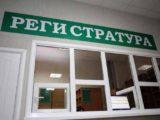 В Мысках поликлиники стали работать по новому графику